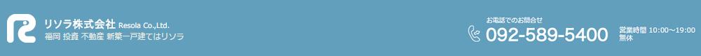 福岡、佐賀の不動産(新築一戸建・マンション・中古一戸建・土地)を探すならリソラ株式会社におまかせください!